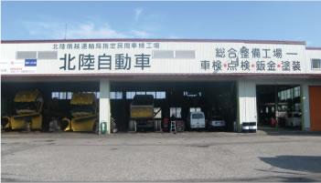 総合整備工場
